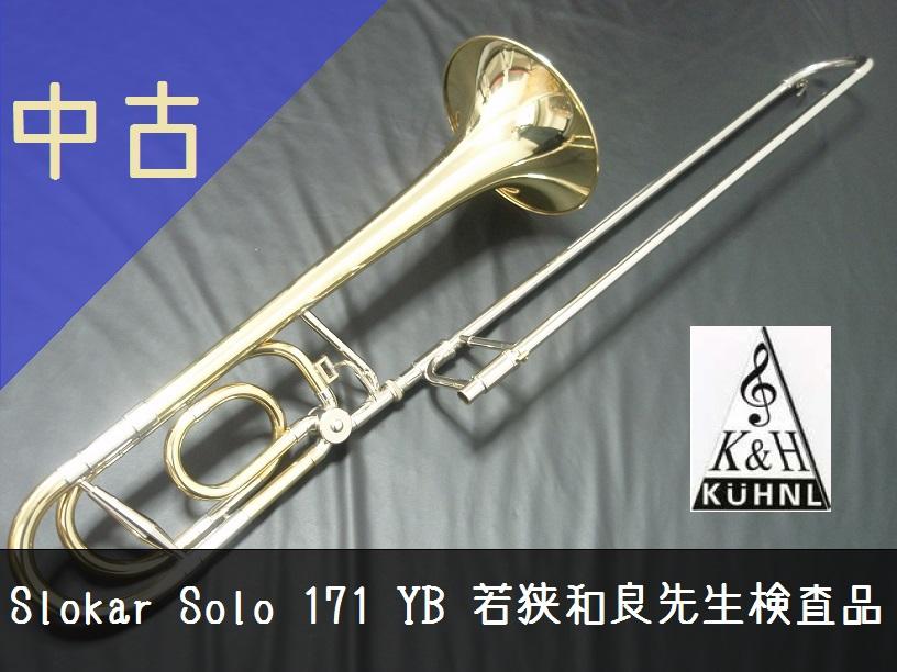 (中古)Kuhnl&Hoyer Slokar 171 Solo YB 若狭和良先生検査品