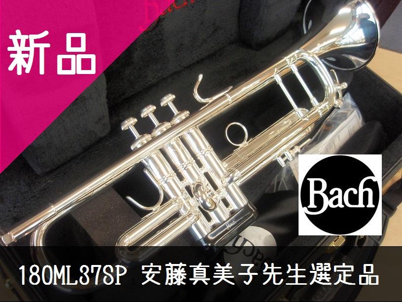 (新品)VINCENT BACH 180ML37SP 安藤真美子先生選定品