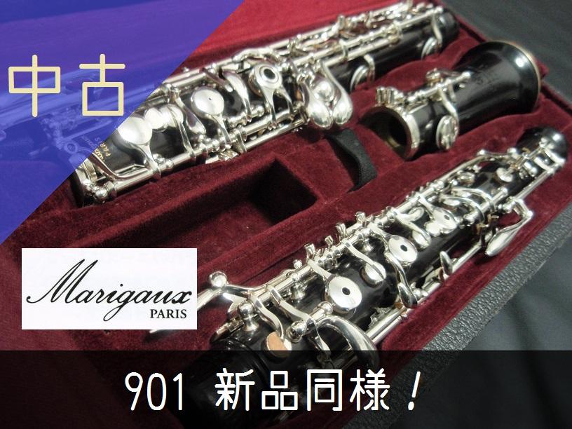 (中古)MAIGAUX 901 新品同様