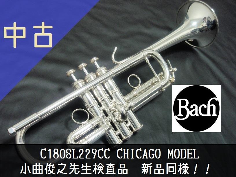 (中古Cトランペット) VINCENT BACH C180SL229CC CHICAGO MODEL 小曲俊之先生検査品