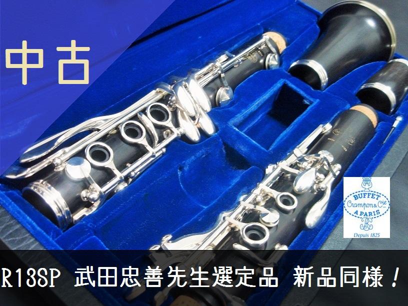 新品同様!クランポンの超人気機種。武田忠善先生選定品です!