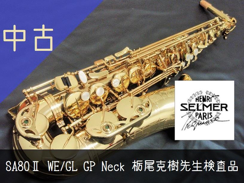 (中古)HENRI SELMER SA80ⅡGPネック 栃尾克樹先生検査品