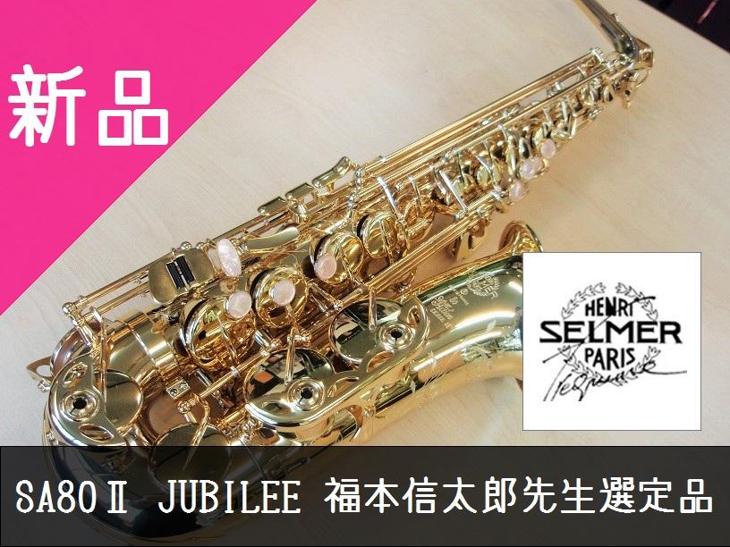 (新品)HENRI SELMER SA80Ⅱ Jubilee 福本信太郎先生選定品