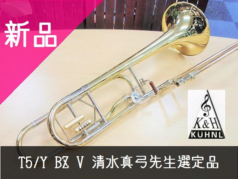 (新品)Kuhnl&Hoyer T5/Y BZ V 清水真弓先生選定品