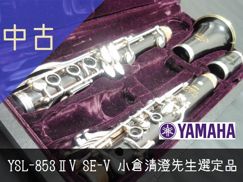 (中古)YAMAHA YCL-853IIV SE-V 小倉清澄先生選定品