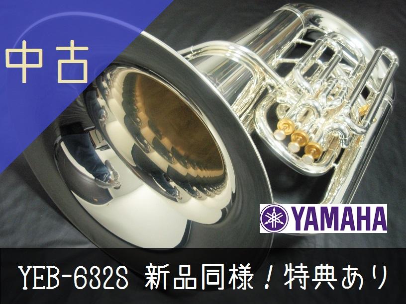 (中古)YAMAHA YEB-632S 新品同様