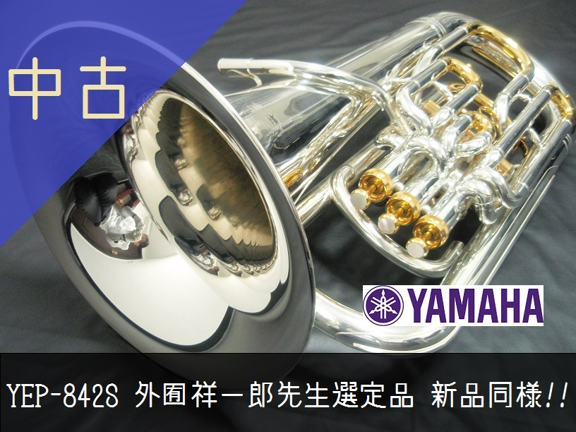 (中古ユーフォニアム)YAMAHA YEP-842S 外囿祥一郎先生選定品 新品同様!!