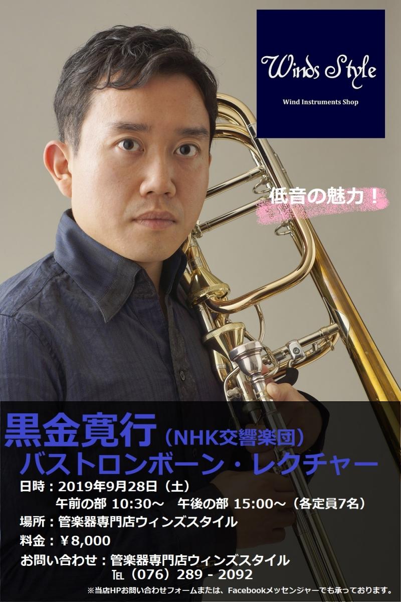 Hiroyuki Kurogane 2019