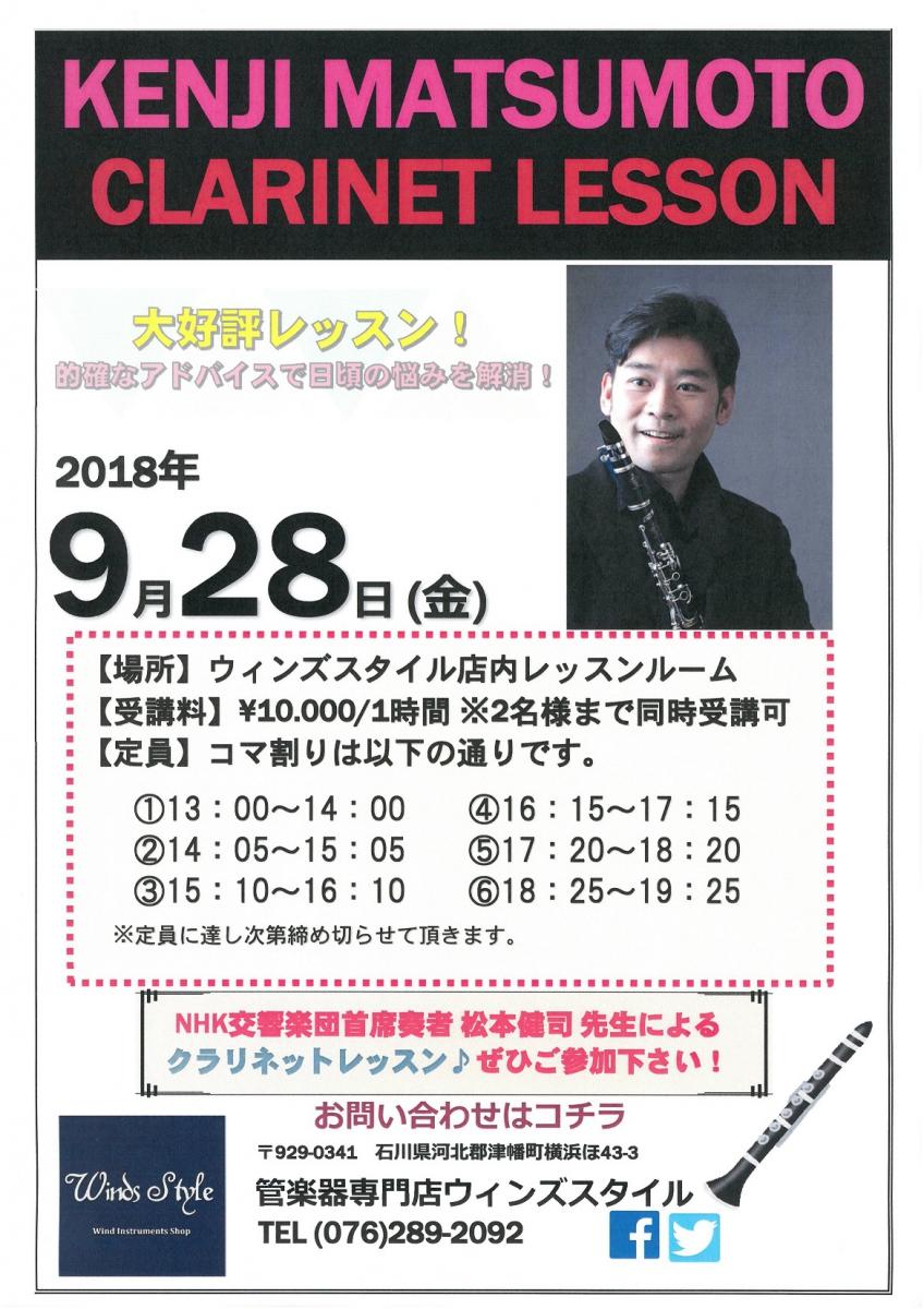 Kenji Matsumoto 2018 3