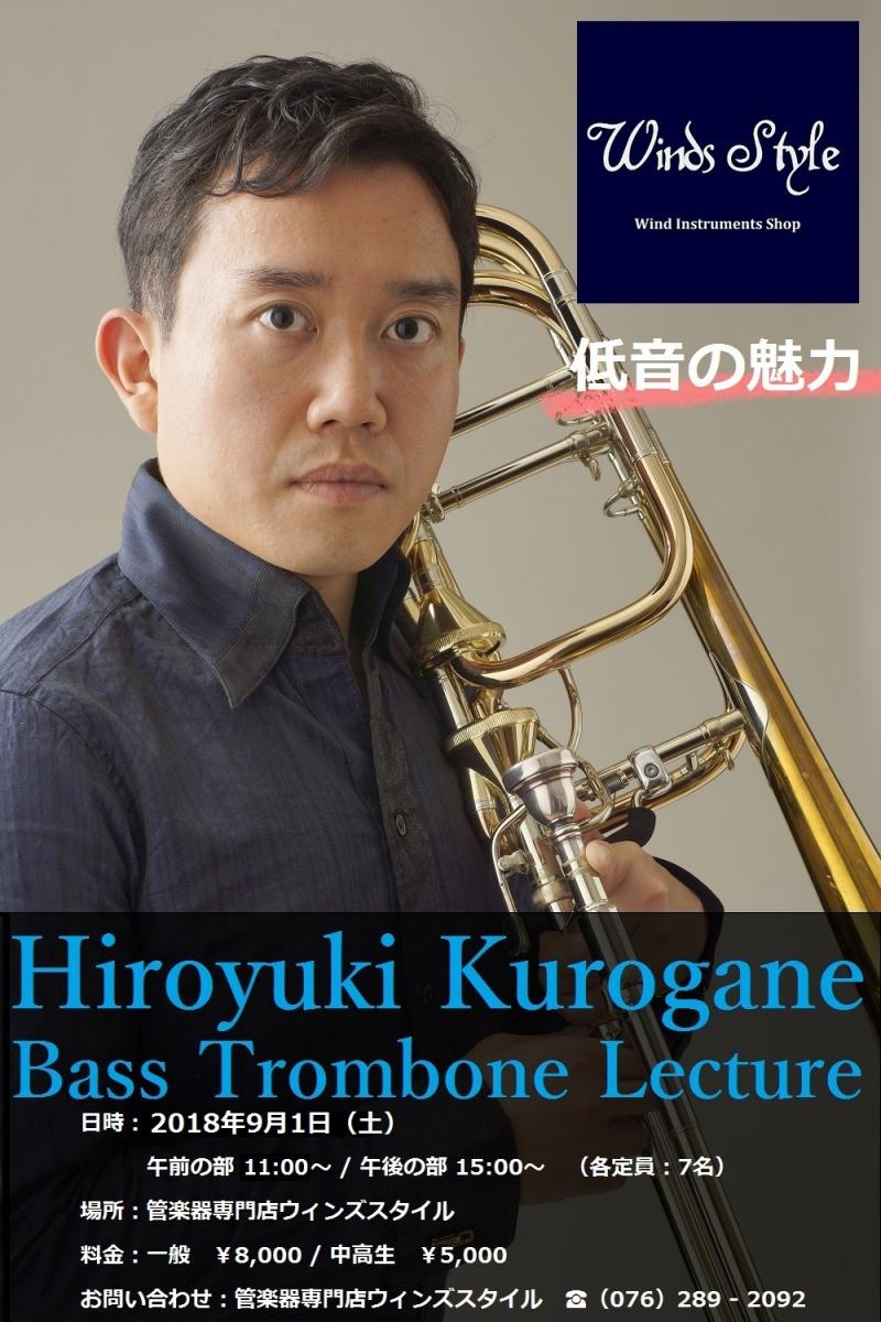 kurogane lecture2018