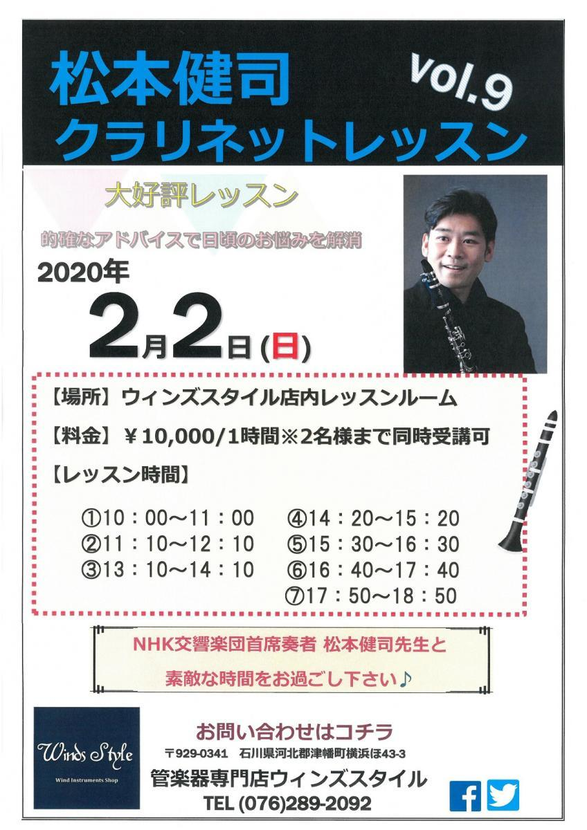 matsumoto vol9