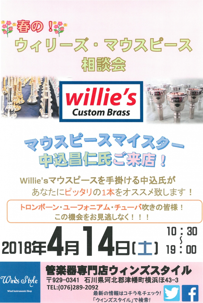 willies 2018 spring